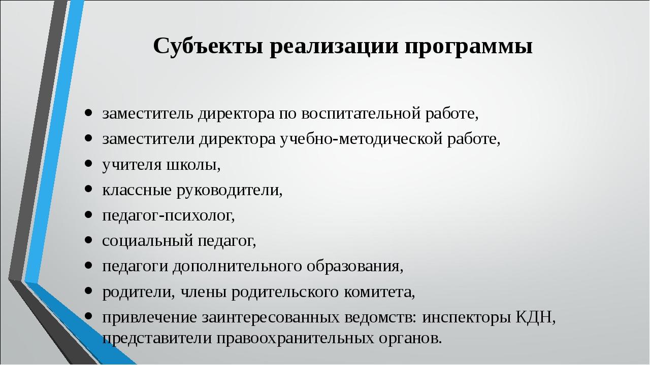 Субъекты реализации программы заместитель директора по воспитательной работе,...
