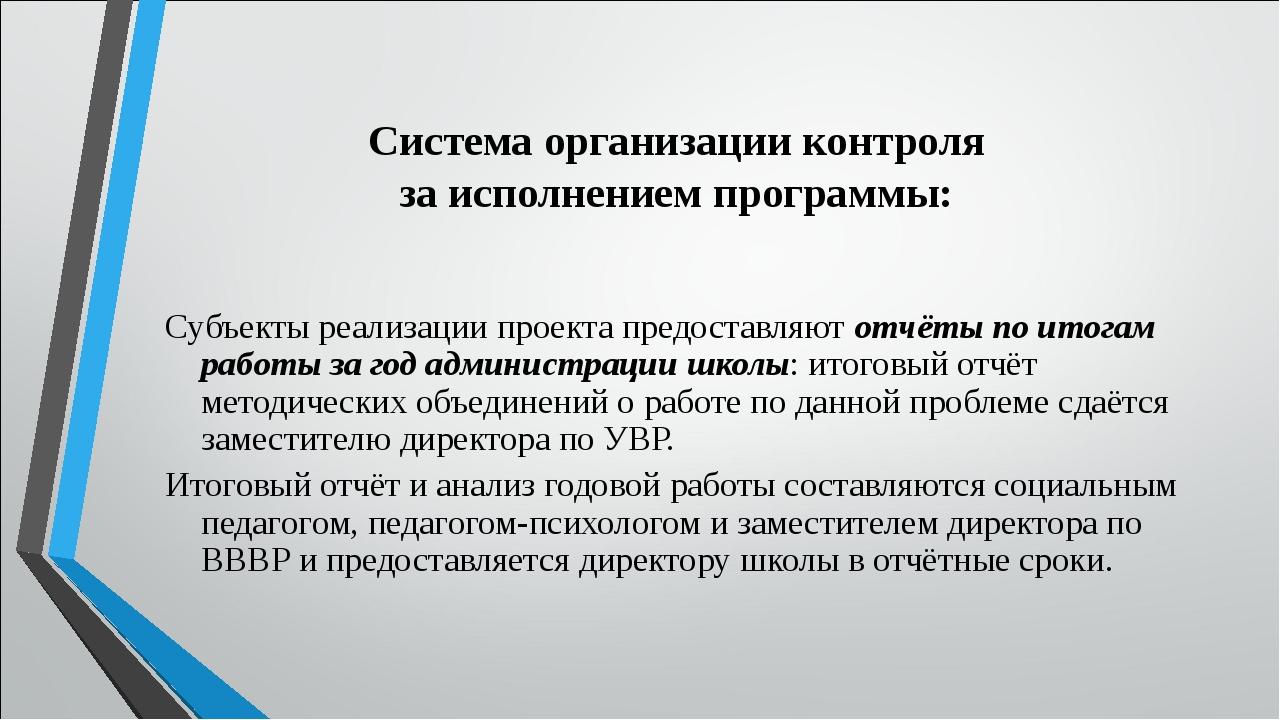 Система организации контроля за исполнением программы: Субъекты реализации пр...