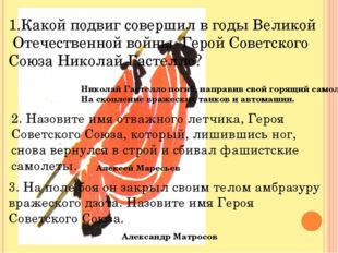 1.Какой подвиг совершил в годы Великой Отечественной войны Герой Советского С