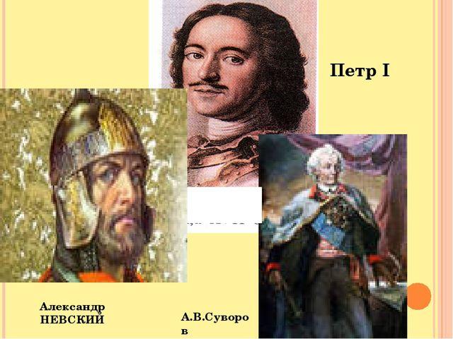 Александр НЕВСКИЙ А.В.Суворов Петр I