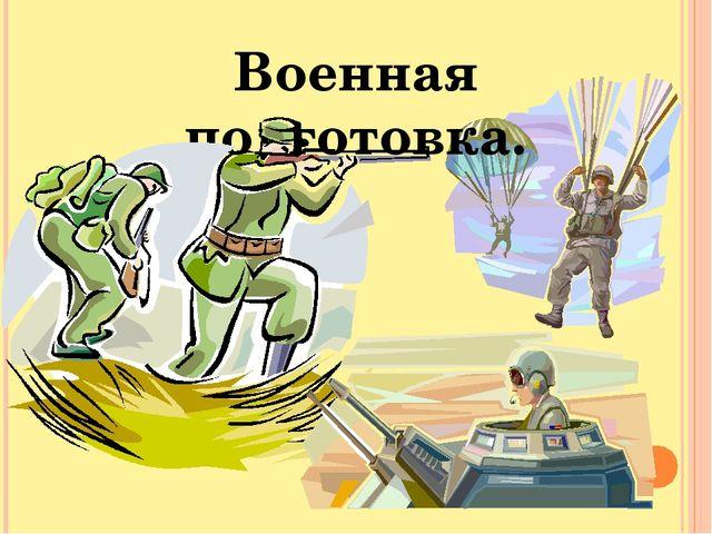 Военная подготовка.