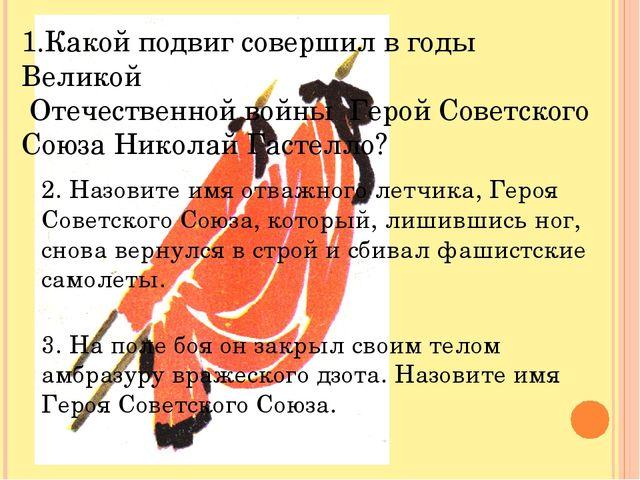 1.Какой подвиг совершил в годы Великой Отечественной войны Герой Советского С...