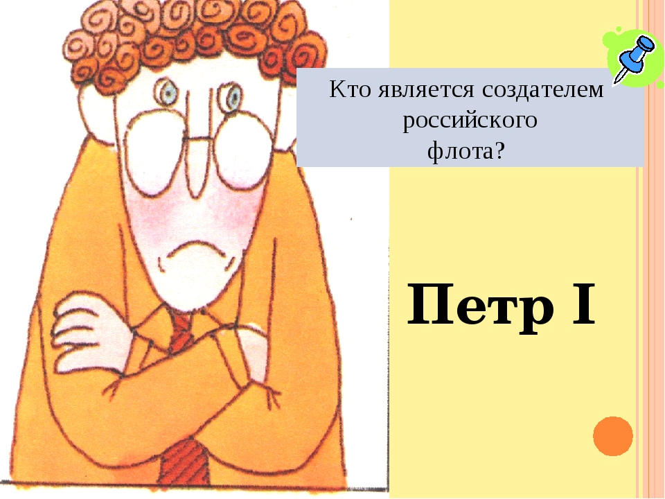 Кто является создателем российского флота? Петр I
