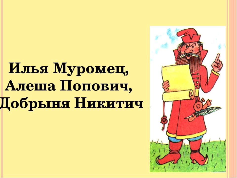 Илья Муромец, Алеша Попович, Добрыня Никитич