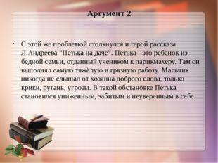 """Аргумент 2 С этой же проблемой столкнулся и герой рассказа Л.Андреева """"Петька"""