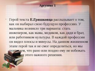 Аргумент 1 Герой текста Е.Гришковца рассказывает о том, как он выбирал свою б