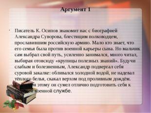 Аргумент 1 Писатель К. Осипов знакомит нас с биографией Александра Суворова,