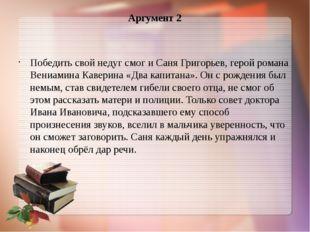 Аргумент 2 Победить свой недуг смог и Саня Григорьев, герой романа Вениамина