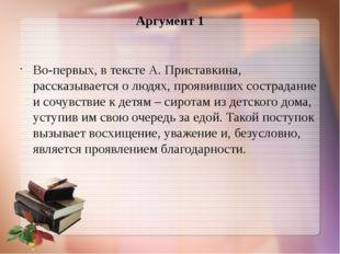 Аргумент 1 Во-первых, в тексте А. Приставкина, рассказывается о людях, прояви