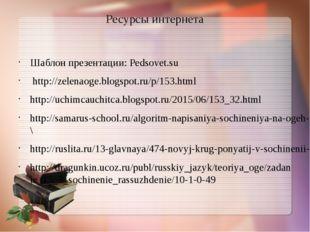 Ресурсы интернета Шаблон презентации: Pedsovet.su http://zelenaoge.blogspot.r