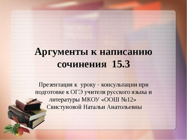 Аргументы к написанию сочинения 15.3 Презентация к уроку - консультации при п...