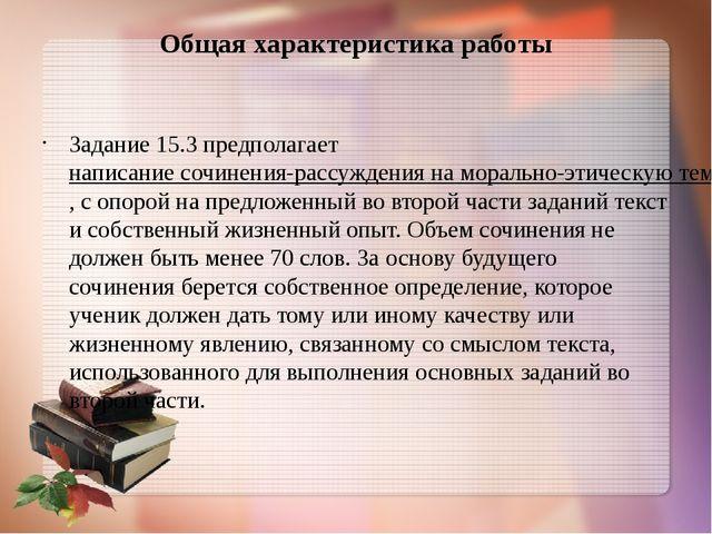 Общая характеристика работы Задание 15.3 предполагаетнаписание сочинения-рас...
