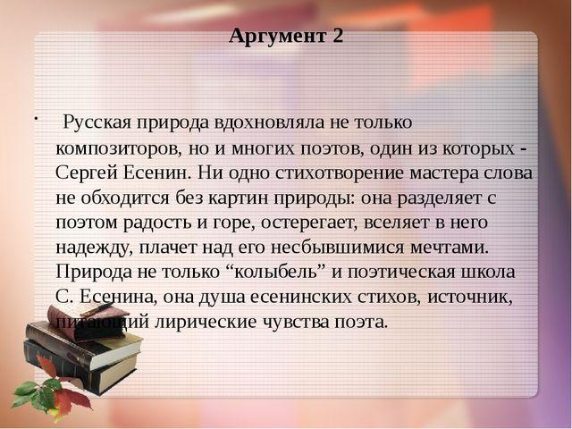 Аргумент 2 Русская природа вдохновляла не только композиторов, но и многих п...