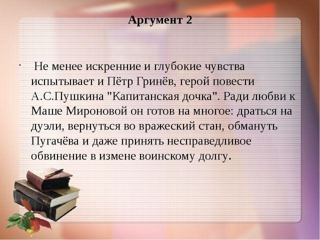 Аргумент 2 Не менее искренние и глубокие чувства испытывает и Пётр Гринёв, г...