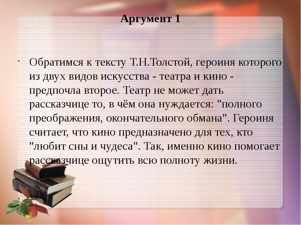 Аргумент 1 Обратимся к тексту Т.Н.Толстой, героиня которого из двух видов иск...