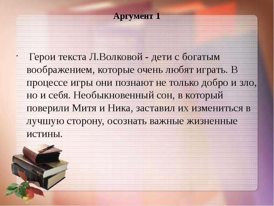 Аргумент 1 Герои текста Л.Волковой - дети с богатым воображением, которые оч...