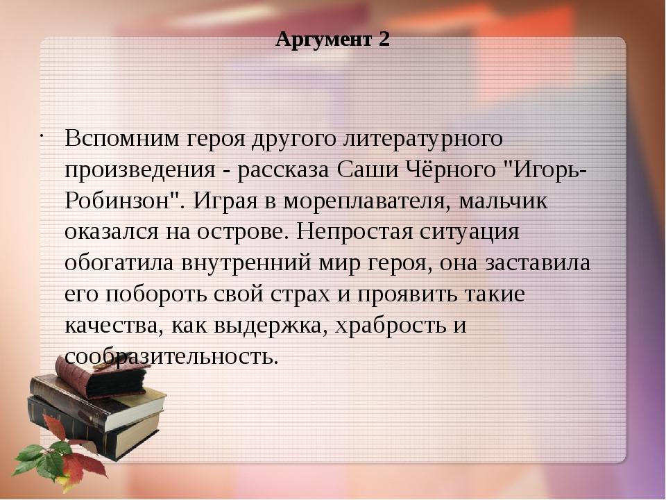 Аргумент 2 Вспомним героя другого литературного произведения - рассказа Саши...