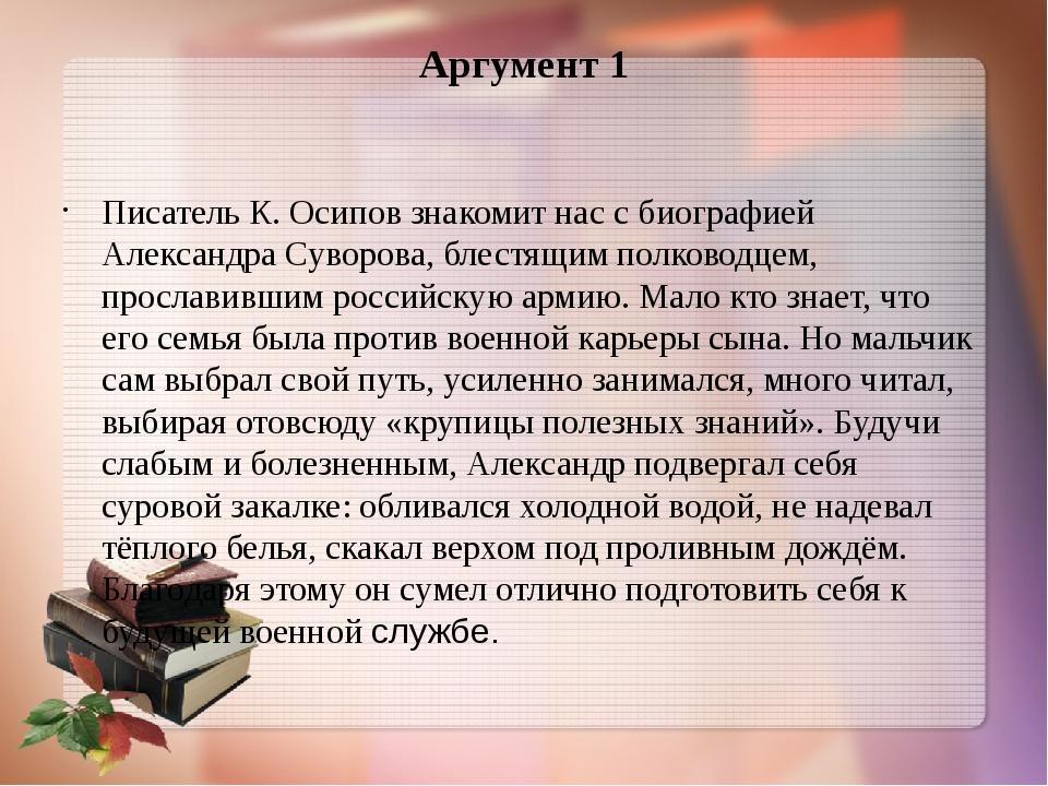 Аргумент 1 Писатель К. Осипов знакомит нас с биографией Александра Суворова,...