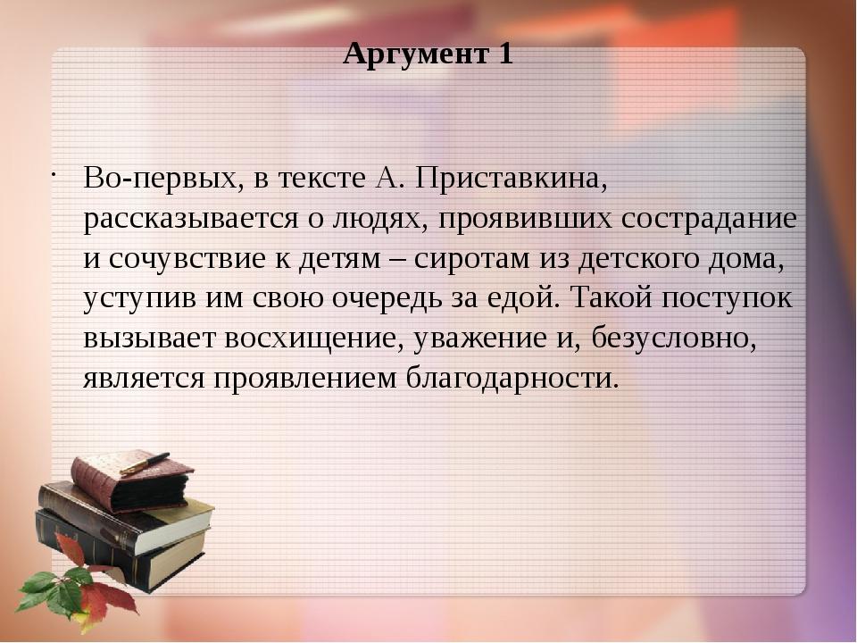 Аргумент 1 Во-первых, в тексте А. Приставкина, рассказывается о людях, прояви...