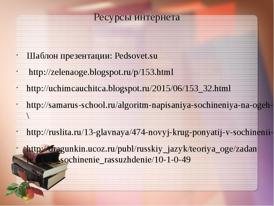 Ресурсы интернета Шаблон презентации: Pedsovet.su http://zelenaoge.blogspot.r...