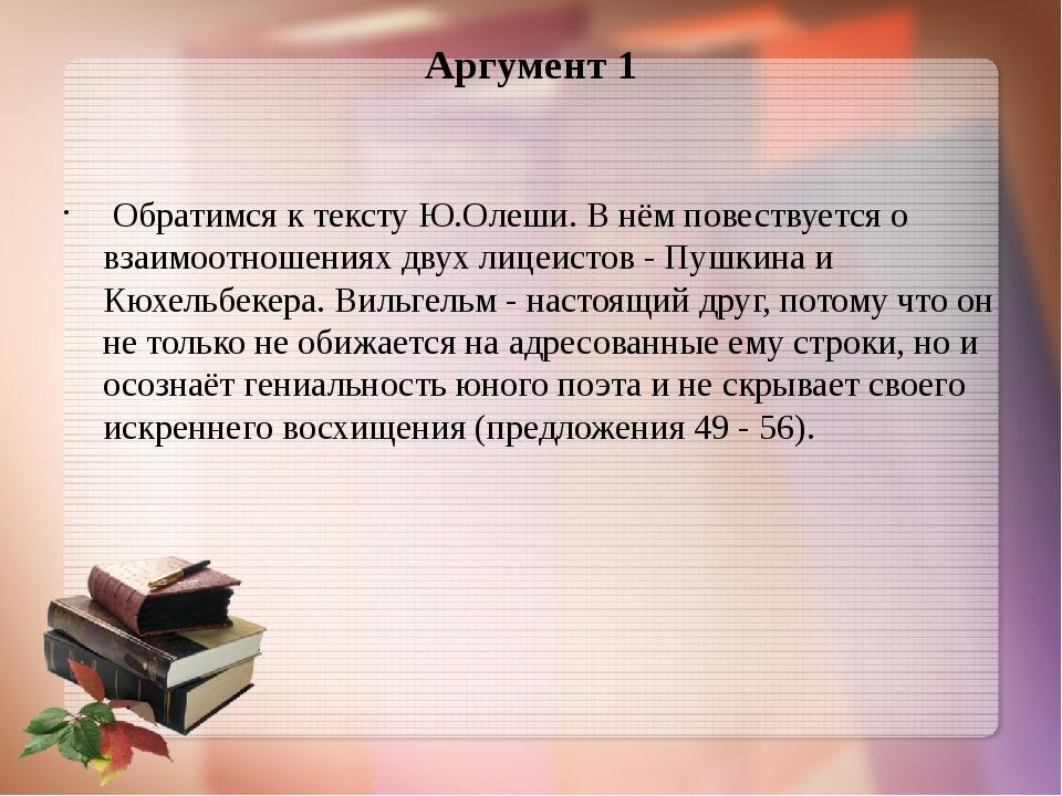 Аргумент 1 Обратимся к тексту Ю.Олеши. В нём повествуется о взаимоотношениях...