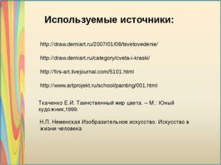 Н.Л. Неменская Изобразительное искусство. Искусство в жизни человека Использу