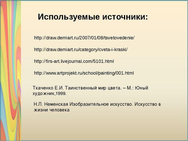 Н.Л. Неменская Изобразительное искусство. Искусство в жизни человека Использу...