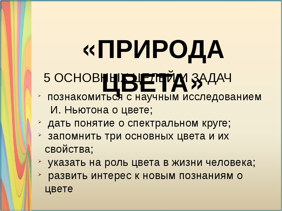 «ПРИРОДА ЦВЕТА» 5 ОСНОВНЫХ ЦЕЛЕЙ И ЗАДАЧ познакомиться с научным исследование...