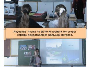 Изучение языка на фоне истории и культуры страны представляют большой интерес.