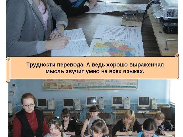 Трудности перевода. А ведь хорошо выраженная мысль звучит умно на всех языках.