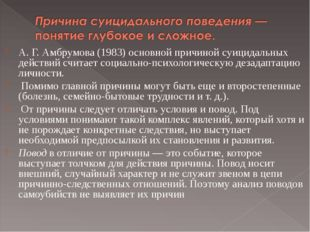 А. Г. Амбрумова (1983) основной причиной суицидальных действий считает социал