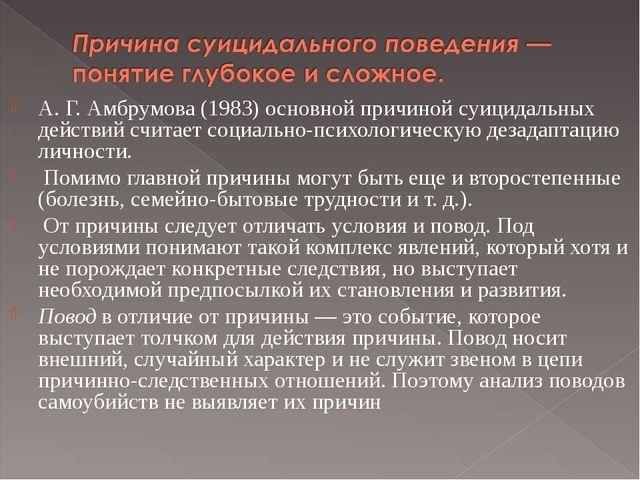 А. Г. Амбрумова (1983) основной причиной суицидальных действий считает социал...