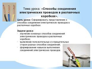 Тема урока: «Способы соединения электрических проводов в распаячных коробках»