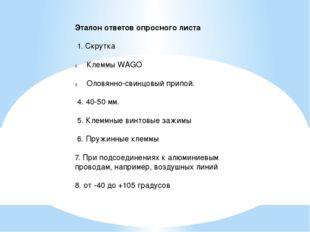 Эталон ответов опросного листа  1. Скрутка Клеммы WAGO Оловянно-свинцовый пр