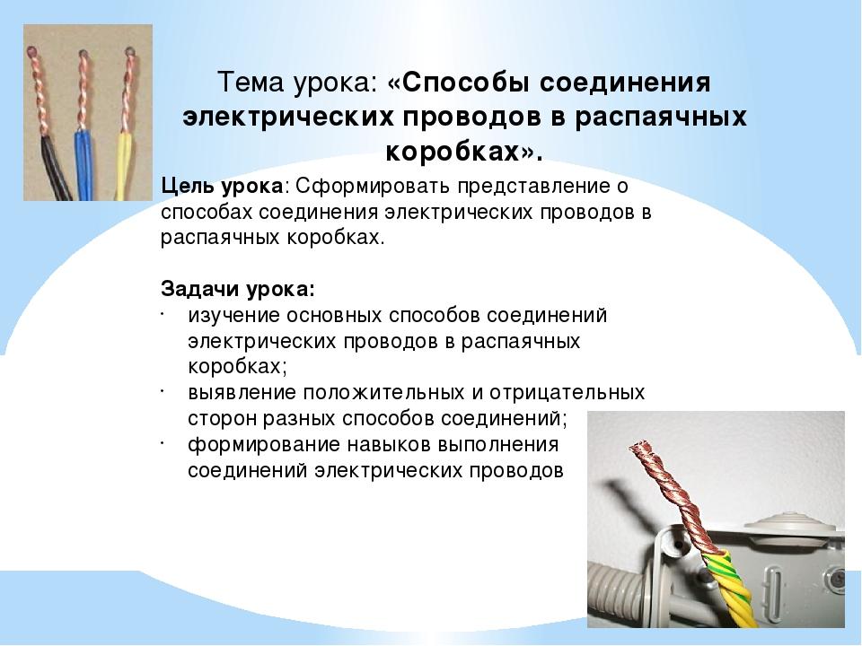 Тема урока: «Способы соединения электрических проводов в распаячных коробках»...