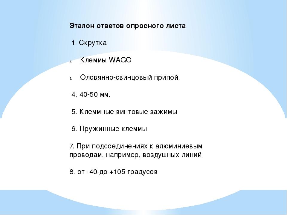 Эталон ответов опросного листа  1. Скрутка Клеммы WAGO Оловянно-свинцовый пр...