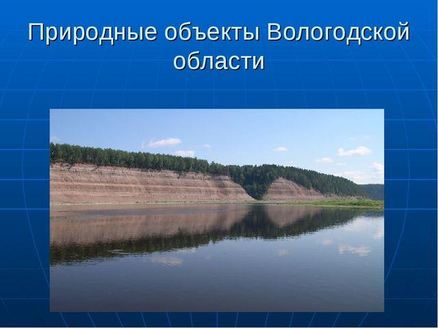 Природные объекты Вологодской области