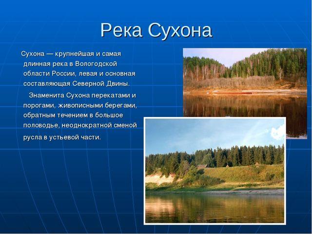 Река Сухона Сухона — крупнейшая и самая длинная река в Вологодской области Ро...