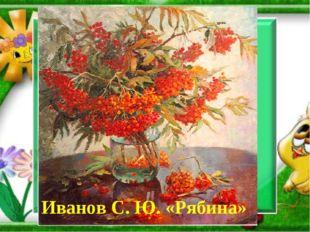 Иванов С. Ю. «Рябина»