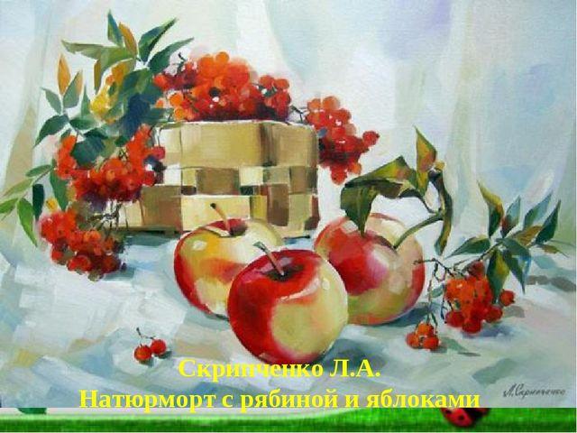 Скрипченко Л.А. Натюрморт с рябиной и яблоками