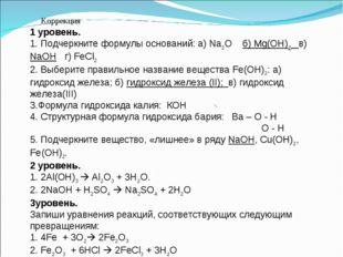 Коррекция 1 уровень. 1. Подчеркните формулы оснований: а) Na2O б) Mg(OH)2 в)