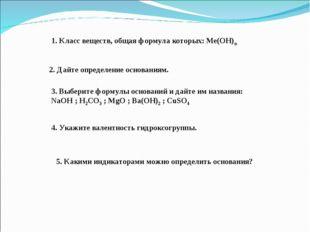 1. Класс веществ, общая формула которых: Ме(ОН)n 2. Дайте определение основан