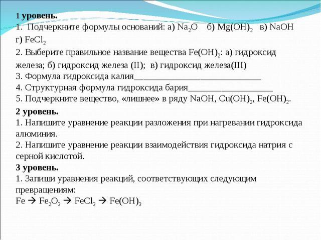 1 уровень. 1. Подчеркните формулы оснований: а) Na2O б) Mg(OH)2 в) NaOH г) Fe...