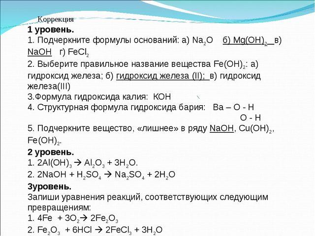 Коррекция 1 уровень. 1. Подчеркните формулы оснований: а) Na2O б) Mg(OH)2 в)...