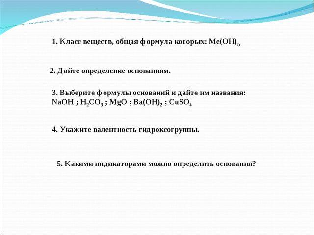 1. Класс веществ, общая формула которых: Ме(ОН)n 2. Дайте определение основан...