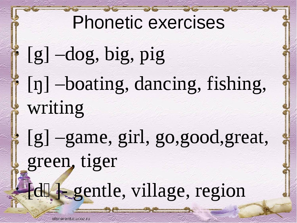 Phonetic exercises [g] –dog, big, pig [ŋ] –boating, dancing, fishing, writing...