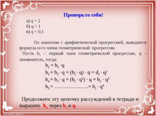Проверьте себя! а) q = 2 б) q = 1 в) q = 0,1 По аналогии с арифметической пр