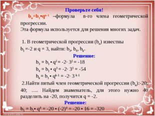 Проверьте себя! bn=b1•qn-1 –формула n-го члена геометрической прогрессии. Эт