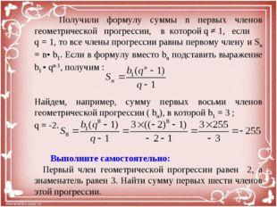 Получили формулу суммы n первых членов геометрической прогрессии, в которой