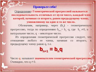 Определение: Геометрической прогрессией называется последовательность отличн